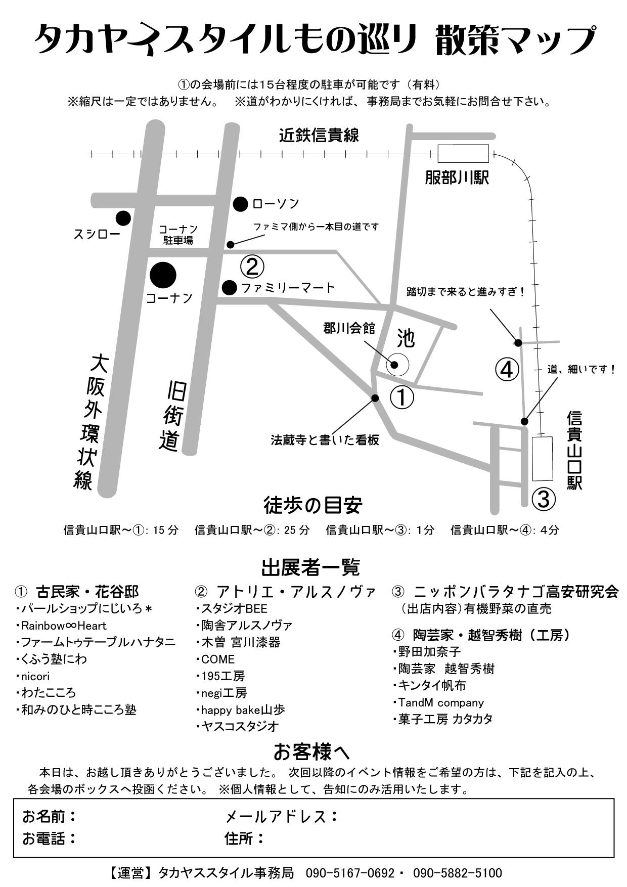 散策マップ181003